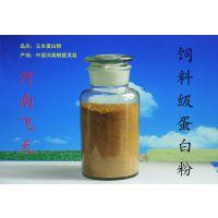 饲料级颗粒状玉米蛋白粉 植物蛋白饲料 蛋白粉