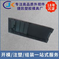 东莞捷凯电脑机箱外壳塑胶模具厂 双色模具厂专注18