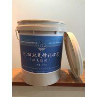 百色高和环氧修补砂浆具有抗渗、抗冻、耐盐