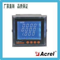 安科瑞厂家直销 ACR220EL/CP 三相面板式电能表 Profibus-DP 包邮