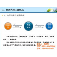 山东亚特尔(在线咨询)_兖州地源热泵_地源热泵技术