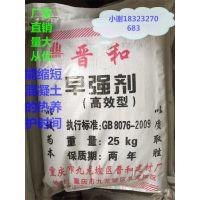 贵州厂家直销重庆晋和高效早强剂混凝土快速凝干量大从优18323270683