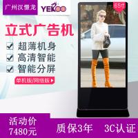 汉憬龙55寸广告机立式 高清LG液晶显示屏广告机 安卓/网络广告机楼宇电梯用
