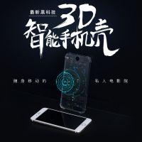 永吉星一壳两用3D智能手机壳 无眼镜3d电影效果