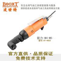BOOXT波世特AT-4053弯头气动螺丝刀90度直角风批弯头风批 包邮
