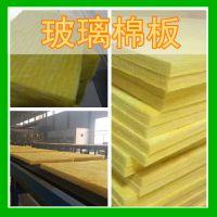 厂家直销玻璃纤维棉板 吸音环保复合贴面铝箔玻璃棉保温板
