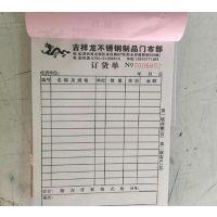 连云港收费缴费单印刷_连云港记账单本制作?