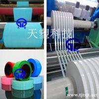 天塑科技专业生产聚四氟乙烯电缆绕包带 高密度未烧结聚四氟乙烯薄膜带 包覆膜SF-RD-G