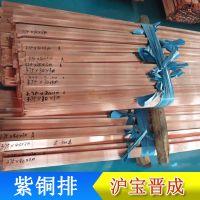 沪宝直销铜排材 无氧紫铜排 进口紫铜排 价格从优