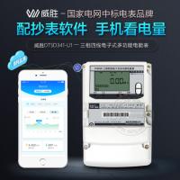 威胜DTSD341-U1电能表|三相四线电表|威胜多功能电能表+可配套自动抄表系统