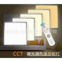 CCT led面板灯595x595 2.4G无线遥控 调光调色温平板灯Loevet