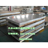 【316L不锈钢板】0.8mm-10mm最新批发价格点击获取天津太钢不锈钢联系方式