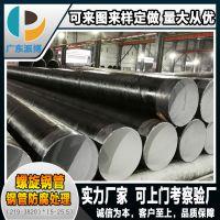 广东螺旋钢管防腐加工 三油两布 五层七层防腐标准可定制量大从优