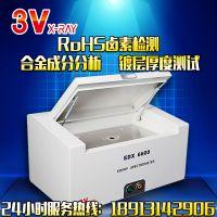 3V品牌ROHS卤素检测仪ROHS环保分析仪有害物质X荧光光谱仪厂价直销
