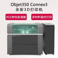 工业3D打印机 美国stratasys objet350 connex3 多材料打印