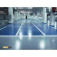 优质耐磨地坪|面漆价格|厂家出货多少钱——POWF维弗