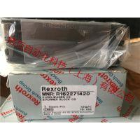 德国力士乐滑块R162271420原装进口轴承厂家价格
