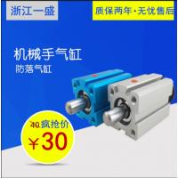浙江一盛天行机械手配件防落防坠气缸SSDA20X:15哈模HC20-13