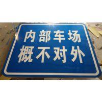 西宁路牌标志杆警告牌等制作厂家15829849378 海东安全交通标志牌批发