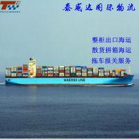 深圳国际物流整柜散货海运台湾专线可双清包税到门