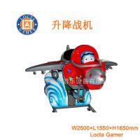 供应中山泰乐游乐制造 中小型室外游乐设备摇摆机 升降战机(TL-08)