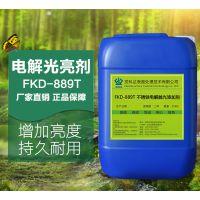 FKD-889T不锈铁电解抛光液添加剂