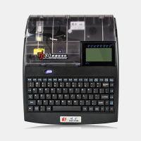 硕方TP80高速全自动电脑线号机