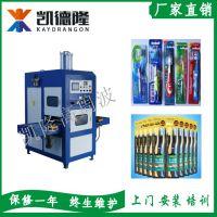 东莞凯隆高周波自动滑台吸塑包装机、高周波包装机