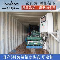 森德冰砖机 日产5吨冰砖机商用块冰机蔬果肉禽存储运输保鲜制冰机