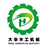 山东大华木业机械有限公司