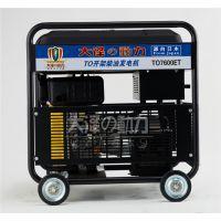 开架式6kw柴油发电机TO7600ET