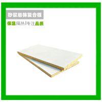 A级岩棉条砂浆复合板 盈辉厂家供应10公分厚岩棉复合板