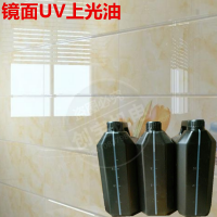 高光覆膜UV上光油人造石大理石辊涂亮光油镜面钢化漆玻璃背景墙亮