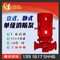 XBD卧式单级消防泵---厂家直销