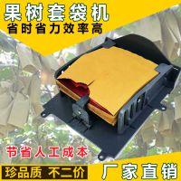 艾邦农苹果套袋器果树套袋机苹果树套袋神器纸袋撑口器