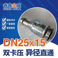 DN25x15异径直通 不锈钢钢制异径管 双卡压管件 水管钢制异径管