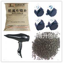 尼龙专用黑色母料厂家东莞市博升塑料科技有限公司