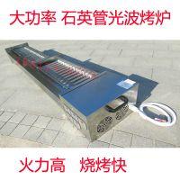 蓝天博科商用石英管电烤炉 大功率光波加长不锈钢电烤串炉