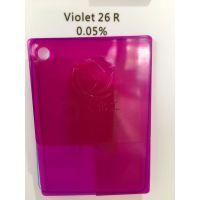 【优势推出】透明红紫R 26#紫 紫R 59#紫