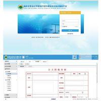 福建福州oa办公软件企业销售管理软件定制开发
