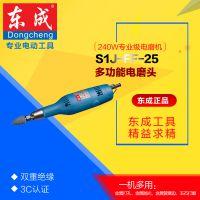 东成DCA电磨头S1J-FF-25电动工具直磨机木雕内孔研磨工具耳孔机