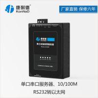 RS232转TCP/IP 单串口联网设备 康耐德C2000-B2-SFE0101-BB1