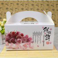 鲜花饼包装盒定制鲜花饼礼盒厂家当选凝澜纸制品