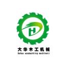 曹县大华木工机械有限公司