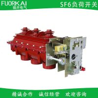 生产销售FLN36-12/630SF6负荷开关高压环网柜进线
