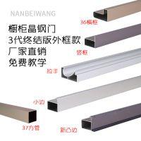 佛山厂家生产 铝材晶钢磨边玻璃门 第三代带外框款橱柜门材料