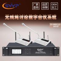 SYYP思音 SY-M6010 纯讨论无线手拉手数字会议话筒 鹅颈麦克风