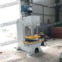 厂家供应单臂液压机 100吨c型校直油压机