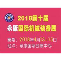 2018第十届永康国际机械装备及工模具展览会