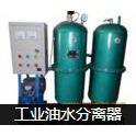海南玻璃钢油水分离器